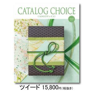 カタログギフト 敬老の日 内祝い お返し お肉  カタログチョイス CATALOG CHOICE ツイード niwa-company