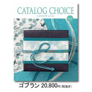 カタログギフト 香典返し 内祝い グルメ 割引き カタログチョイス CATALOG CHOICE ゴブラン niwa-company
