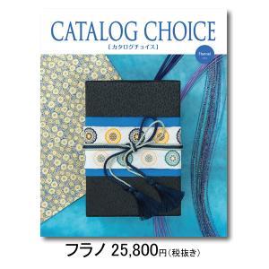 カタログギフト 敬老の日 内祝い お返し お肉  カタログチョイス CATALOG CHOICE フラノ niwa-company