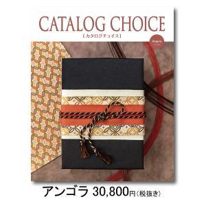 カタログギフト 香典返し 内祝い グルメ 割引き カタログチョイス CATALOG CHOICE アンゴラ niwa-company