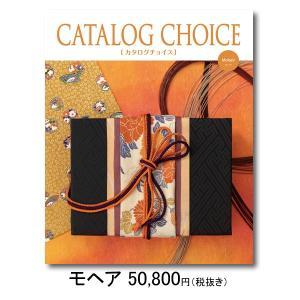カタログギフト 香典返し 内祝い グルメ 割引き カタログチョイス CATALOG CHOICE モヘア niwa-company