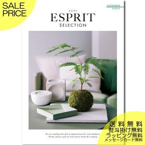 カタログギフト 敬老の日 内祝い お返し お肉  ハーモニック エスプリ ESPRIT エレガンス niwa-company