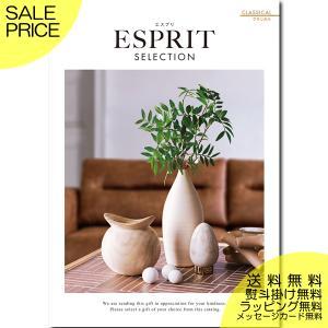 カタログギフト 敬老の日 内祝い お返し お肉  ハーモニック エスプリ ESPRIT クラシカル niwa-company