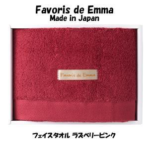 フェイスタオル ラズベリーピンク エマのお気に入り つかいたい贈りたい C2045-538 母の日 ...