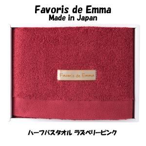 ハーフバスタオル ラズベリーピンク エマのお気に入り つかいたい贈りたい C2045-566 母の日...