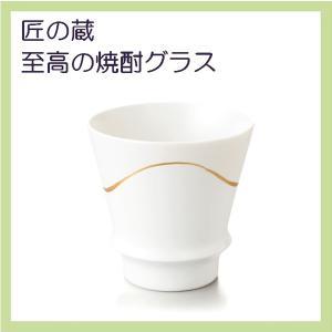 焼酎大好き。 うまい焼酎をもっとうまく飲みたい。若手陶工たちの想いはそんな欲張りから生まれました。 ...