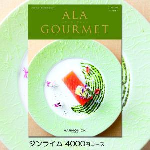 敬老の日 カタログギフト 内祝い お肉 グルメ ハーモニック ALA GOURMET アラグルメ ジンライム|niwa-company