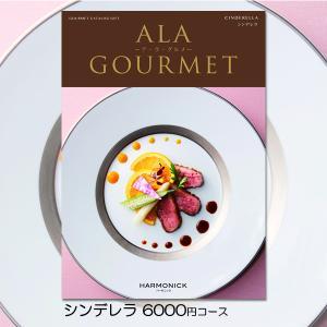 敬老の日 カタログギフト 内祝い お肉 グルメ ハーモニック ALA GOURMET アラグルメ シンデレラ|niwa-company