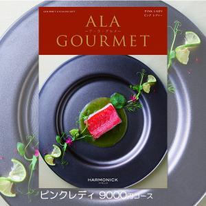 敬老の日 カタログギフト 内祝い お肉 グルメ ハーモニック ALA GOURMET アラグルメ ピンク レディ|niwa-company