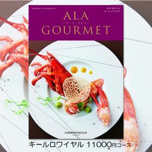 敬老の日 カタログギフト 内祝い お肉 グルメ ハーモニック ALA GOURMET アラグルメ キール ロワイヤル|niwa-company