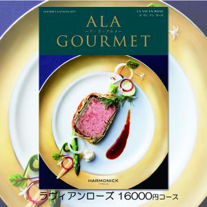 敬老の日 カタログギフト 内祝い お肉 グルメ ハーモニック ALA GOURMET アラグルメ ラ ヴィ アン ローズ|niwa-company