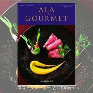 敬老の日 カタログギフト 内祝い お肉 グルメ ハーモニック ALA GOURMET アラグルメ ボストン クーラー|niwa-company