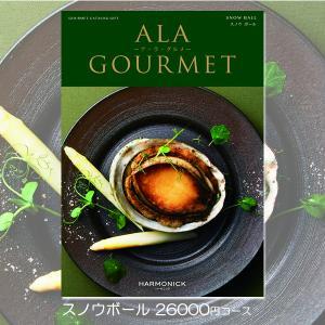 敬老の日 カタログギフト 内祝い お肉 グルメ ハーモニック ALA GOURMET アラグルメ スノウ ボール|niwa-company