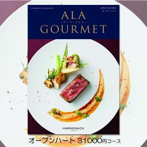 敬老の日 カタログギフト 内祝い お肉 グルメ ハーモニック ALA GOURMET アラグルメ オープン ハート|niwa-company