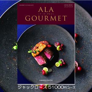 敬老の日 カタログギフト 内祝い お肉 グルメ ハーモニック ALA GOURMET アラグルメ ジャック ローズ|niwa-company