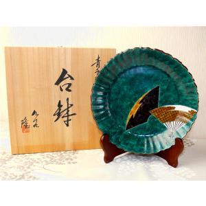40%OFF 古九谷焼 台鉢 北山隆 作  現品限り|niwa-company
