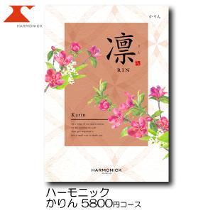 カタログギフト グルメ 食べ物 海鮮 肉 お肉 ハーモニック りん 凛 RIN かりん|niwa-company