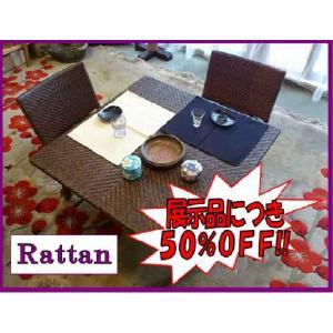 【送料無料】【籐|ラタン】家具,インドネシア産「座卓+座椅子2脚セット」|niwa-company