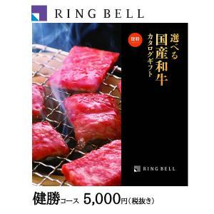 敬老の日 カタログギフト 内祝い お肉 グルメ リンベル プレミアム 国産和牛 健勝(けんしょう)|niwa-company