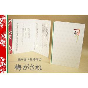 紙が選べる特殊紙ウエディング招待状印刷◆梅がさね 100枚 niwa-p