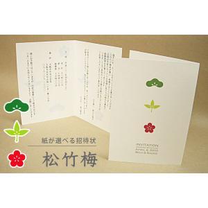 紙が選べる特殊紙ウエディング招待状印刷◆松竹梅 100枚 niwa-p