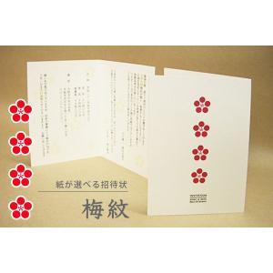 紙が選べる特殊紙ウエディング招待状印刷◆梅紋 100枚 niwa-p