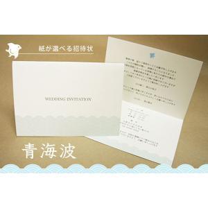 紙が選べる特殊紙ウエディング招待状印刷◆青海波 100枚 niwa-p