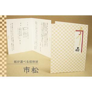 紙が選べる特殊紙ウエディング招待状印刷◆市松 60枚 niwa-p