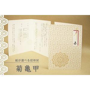 紙が選べる特殊紙ウエディング招待状印刷◆菊亀甲 100枚 niwa-p