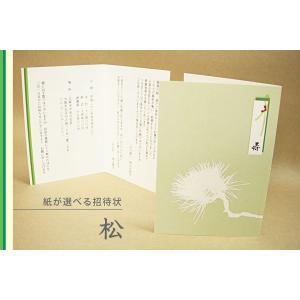 紙が選べる特殊紙ウエディング招待状印刷◆松 100枚 niwa-p