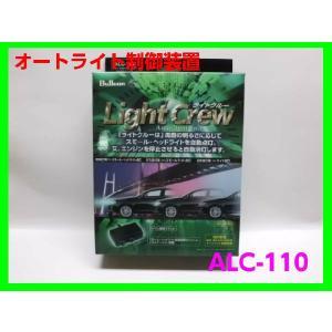 ALC-110 Bullcon  ブルコン ライトクルー (オートライト制御装置)|niwa-plusnet