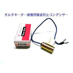【送料無料】オルタネーター装着用 雑音防止コンデンサー|niwa-plusnet