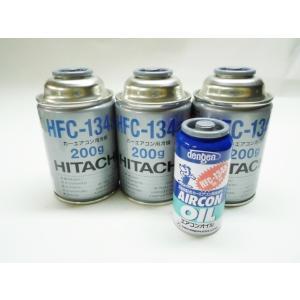 デンゲン 添加剤入り エアコンオイル 1本&R134a クーラーガス (200g) 3本セット|niwa-plusnet
