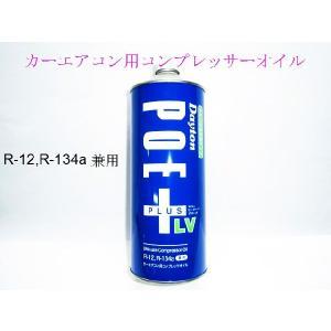 カーエアコン用 R-12 ,R-134a 兼用 コンプレッサーオイル Dayton  POE +|niwa-plusnet
