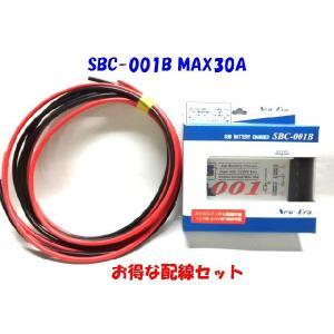 【お得配線セット4M】SBC001B サブバッテリーチャージャー& AV8配線コード赤黒各4M のセット|niwa-plusnet