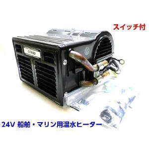 デンソー船舶・マリン用( 汎用) 角型温水ヒーター 24V  3,300kcal/h