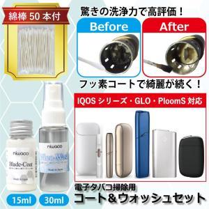 アイコス アイコス3 アイコス3マルチ 掃除 クリーナー 新型 glo グロー PloomS プルー...