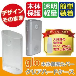 グロー glo ケース カバー 本体 保護 クリアケース クリアカバー ハードカバー 電子たばこ 高透明 本体保護 『クリアハードケース』|niwaco-y-shop