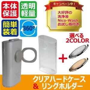 グロー glo ケース 本体 保護 クリアケース 電子たばこ 落下防止 2点セット 『クリアハードケース&リングホルダー』|niwaco-y-shop