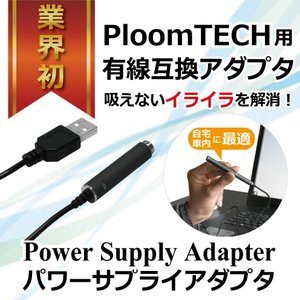 プルームテック カートリッジ バッテリー 互換バッテリー 不要 ploomtech 充電不要 互換機 電子たばこ 『パワーサプライアダプタ』|niwaco-y-shop
