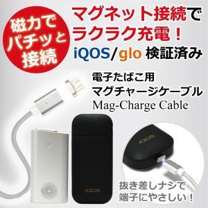 アイコス iqos グロー ミニ glo mini 充電 本体 電子たばこ 充電ケーブル マグネット 『Mag-Charge Cable (マグチャージケーブル)』|niwaco-y-shop