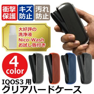 アイコス アイコス3 ケース カバー iqos iqos3 アイコスケース アイコス3ケース 高透明 本体保護 『IQOS3用クリアハードケース』|niwaco-y-shop