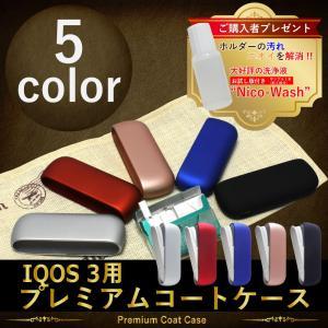 アイコス アイコス3 ケース カバー 新型 iqos iqos3 キラキラ かっこいい おしゃれ メタリック マット 『IQOS3用プレミアムコートケース』|niwaco-y-shop