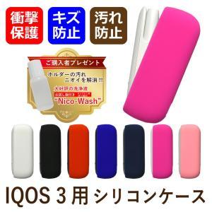 アイコス アイコス3 ケース 新型 iqos iqos3 カバー シリコン ソフト アイコスケース アイコス3ケース 本体保護 『IQOS3用シリコンケース』|niwaco-y-shop