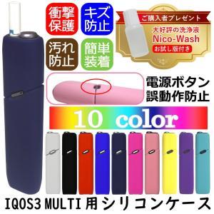 アイコス アイコス3 アイコス3マルチ ケース 新型 アイコスケース カバー iqos iqos3 multi シリコン 『IQOS3 MULTI用シリコンケース』|niwaco-y-shop