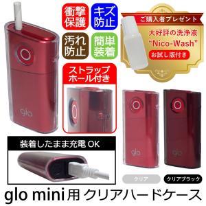 グロー ミニ glo mini ケース カバー 本体 保護 クリアケース クリアカバー ハードカバー 電子たばこ 高透明 本体保護 『glo mini用クリアハードケース』|niwaco-y-shop