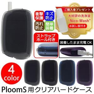PloomS プルームエス Ploom S ケース カバー 本体 保護 クリアケース クリアカバー ハードカバー 電子たばこ 高透明 本体保護 『PloomS用クリアハードケース』|niwaco-y-shop