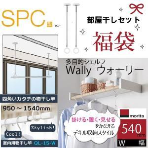 秋の福袋セット室内用ホスクリーンSPC-W(2本)と物干し竿QL-15-W(950〜1540mm)(1本)と多目的シェルフwally ウォーリー540 ショートサイズ|niwanolifecore