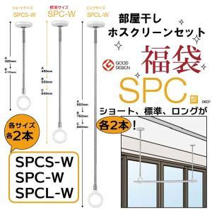 夏の福袋セット室内物干し ホスクリーンスポット型 薄型 SPCS-Wショート/SPC-W標準/SPCL-Wロングサイズ 各サイズ2本入 |niwanolifecore