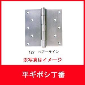 杉田エース 126-116  平ギボシ丁番 102×102×2.0 SUS304 ヘアーライン 1個|niwanolifecore
